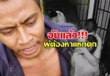 จับแล้ว ผู้ต้องหาหลบหนี ห้องขัง คนไทยจะได้รู้ความจริงว่า ทำไมตร.ถึงปล่อยโจรซะที