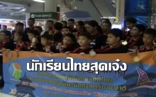 จัดว่าเจ๋ง!! เด็กไทยกวาด 31 เหรียญรางวัล แข่งขันคณิตศาสตร์นานาชาติที่จีน
