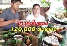 หนุ่มนิติฯ เปิดร้าน ข้าวห่อใบตอง ฟาดรายได้เบาๆ120,000 ต่อเดือน