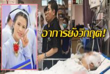 พยาบาลสาวเหยื่อโจรกรรมยังอาการวิกฤต ผ่าตัดสมองแล้ว 2 ครั้ง ระดมเลือดช่วย
