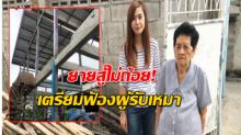 ผู้รับเหมายังยึกยัก บ่ายเบี่ยงคืนเงิน คุณยายวัย 89 จ่อฟ้องบริษัทรับเหมาโกงสร้างบ้าน