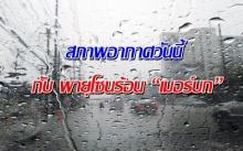 """ตอนบนยังมีฝนฟ้าคะนอง กทม.วันนี้มีฝน40%ของพื้นที่ ยันพายุโซนร้อน """"เมอร์บก"""" ไม่น่าห่วง"""