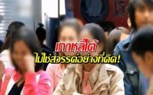ไม่ใช่สวรรค์อย่างที่คิด! เตือนคนไทยอยากไปทำงานเกาหลีใต้ ระวังโดนหลอก!