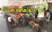 คอหวยเร่เข้ามา! งวดนี้ได้อีก 2 ตัว! หนุ่มลพบุรี ถูกเลข47 เดินทางมาถวายชุดไทยแม่ตะเคียนอ่างทอง ขากลับได้อีก!