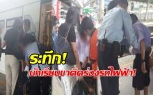 ระทึก!นักเรียนขาติดร่องรถไฟฟ้าที่สถานีสุรศักดิ์!