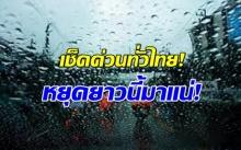 ใครจะไปไหนเช็คด่วน! หยุดยาวนี้มาแน่! กรมอุตุฯเตือน 9-14 นี้ หลายพื้นที่ฝนฟ้าคะนอง กทม.หนักสุด!