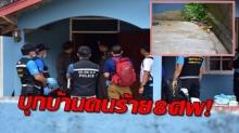 บุกบ้าน!! แก๊งคนร้ายฆ่ายกครัว 8 ศพ ใช้กบดาน-วางแผนโหด เจอหลักฐานอื้อ!!