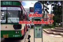 ขนส่งฯ พาชม รถเมล์โฉมใหม่ ทดลองวิ่ง 8 เส้นทาง พร้อมรับฟังปัญหามาปรับปรุง