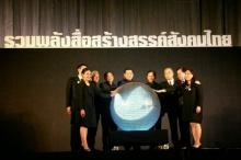 """รองนายกฯนำเครือข่ายประกาศเจตนารมณ์ """"รวมพลังสื่อสร้างสรรค์สังคมไทย"""""""