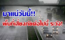 กรมอุตุฯ เตือน!! หลายพื้นที่ต่อไปนี้? มีฝนตกหนัก!! เนื่องจากมรสุมกำลังแรง พื้นที่เสี่ยงภัยเช็คด่วน!!