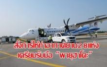 อธิบดีกรมท่าอากาศยาน สั่งทุกสนามบินเตรียมพร้อมรับมือ พายุฮาโตะ