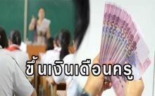 ขึ้นเงินเดือนครู!!! ครม.มีอนุมัติ ขึ้นเงินเดือนครูฉบับใหม่ตามผลงาน ส่วนครูโดนสอบหรือมีคดีอดไป!!