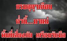ค่ำนี้มาแน่!!! กรมอุตุฯ เตือน 40 จังหวัดต่อไปนี้? ระวังฝนฟ้าคะนอง ลมกระโชกแรง พื้นที่เสี่ยงภัย เตรียมรับมือ!!