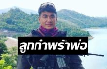 ตำรวจกล้า จ.ส.ต.ทศพร คนไทยช็อกหลังรู้ว่าพลีชีพในหน้าที่ วันเกิดลูก 21 พ.ย.