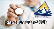 สิทธิประโยชน์จากเงินประกันสังคมอีกอย่างที่หลายคนยังไม่รู้คือ การตรวจสุขภาพประจำปีฟรี!