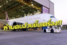 เริ่มแล้ว! การบินไทย ออกประกาศ ห้ามคนอ้วนขึ้นชั้นธุรกิจเครื่องบินรุ่นใหม่