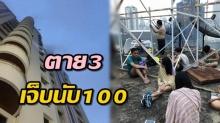 ไฟไหม้ราชเทวีอพาร์ทเมนท์ ซ.เพชรบุรี 18 ตาย 3 เจ็บกว่า 100 คน