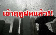 กรมอุตุฯ ประกาศ ประเทศไทยเข้าสู่ฤดูฝนอย่างเป็นทางการแล้ว!!