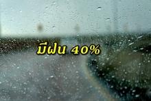 เหนือ-ตะวันออก-ใต้ ฝนตกหนักบางแห่ง กทม.-ปริมณฑลมีฝน 40%