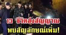 'หน่วยซีล' พบสัญลักษณ์เพิ่ม! คนไทยใจชื้น 13 ชีวิตส่งสัญญาณ ในถ้ำหลวง!