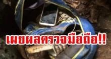 เผยผลตรวจมือถือ ของ 1 ใน 13 ชีวิต ทีมหมูป่า ที่เจอในถ้ำหลวง