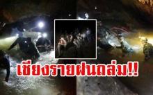 อีกอุปสรรคพา 13 ชีวิต ออกจากถ้ำหลวง กรมอุตุฯ ยังเตือนเชียงรายฝนถล่มไม่หยุด!!