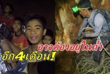 ผู้เชียวชาญ เปิดข้อมูล 13 ชีวิตทีมหมูป่าอาจต้องอยู่ในถ้ำอีกหลายเดือน