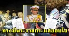 ในหลวง ทรงมีพระราชกระแสขอบใจ ชื่นชมและให้กำลังใจ ทีมค้นหา 13 ชีวิต ทั้งชาวไทยและต่างชาติ