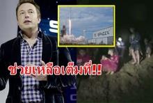 'อีลอน มัสก์' ส่งทีมวิศวกร SpaceX–Boring ถึงไทยพรุ่งนี้ ช่วยเหลือ 13หมูป่า