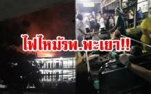 ระทึก!!! ไฟไหม้ตึกอุบัติเหตุ รพ.พะเยา หมอ-พยาบาลอพยพผู้ป่วยจ้าละหวั่น กลิ่นสารเคมีฟุ้ง!!