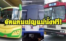 รถไฟฟ้า BTS-BRT และขสมก. จัดแคมเปญให้แม่นั่งฟรี