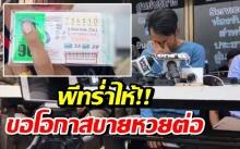 """ร่ำไห้!! """"พีท"""" แถลงทั้งน้ำตาขอโทษชาวไทย พร้อมยันจะขายหวยต่อไป (คลิป)"""