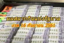 ตรวจผลสลากกินแบ่งรัฐบาล งวด 16 กันยายน 2561