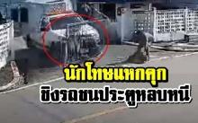 เปิดคลิปนาทีชุลมุน ผู้ต้องหาชิงรถแหกคุก ขโมยรถพุ่งชนประตูศาลหลบหนี