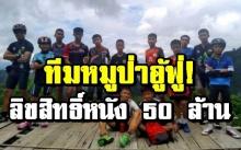 ทีมหมูป่าอู้ฟู่! ยูนิเวอร์แซล จ่ายค่าลิขสิทธิ์หนังติดถ้ำ 50 ล้าน แบ่งกัน 13 คน!!