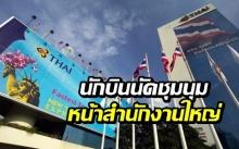 กัปตันนัดชุมนุมใหญ่! การบินไทยให้กำลังใจนักบินถูกสอบ แย่งที่ผู้โดยสาร
