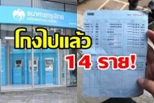 แบงค์กรุงไทยลงดาบ พนักงานโกงเงินลูกค้า รวม 14 บัญชี