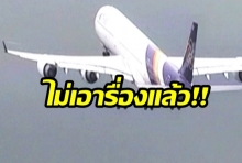 สจ๊วตหนุ่ม ถูกกัปตันบินไทย โมโหหิว-ตบหัว ไม่เอาเรื่องแล้ว