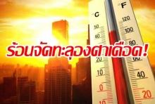 เตรียมพร้อม!ประเทศไทย 20 เม.ย.อุณหภูมิพุ่ง 44 องศา