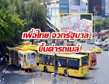 เพื่อไทย จวกรัฐบาล! ขึ้นค่ารถเมล์ ซ้ำเติมประชาชน ชาวบ้านบ่นเหมือนถูกหักหลัง