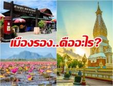 เมืองรองคืออะไร!? เปิดรายชื่อ 55 เมืองรอง ที่รัฐบาลมีแผนเปย์ 1,500 บาท ชวนคนไปเที่ยว