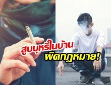 ผิดกฎหมาย !! สูบบุหรี่ในบ้าน ดีเดย์ 20 ส.ค.นี้