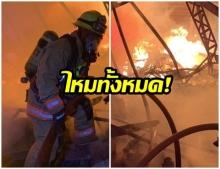 ไฟไหม้โรงงานเฟอร์นิเจอร์ ย่านบางนา เพลิงเผาวอดทั้งหลัง เสียหายกว่า 5 ล้านบาท