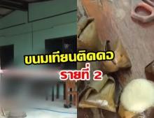 อีกราย! ตาวัย 73 กินขนมเทียน ติดคอเสียชีวิตวันสารทจีน