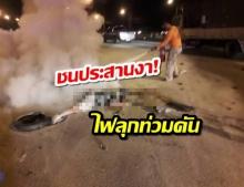 หนุ่มซิ่งบิ๊กไบค์ กลับจากซื้อของตลาดเช้า เบรกไม่ทันพุ่งชนรถเก๋งที่กำลังเลี้ยว จนไฟลุกไหม้ทับร่าง เสียชีวิต