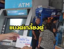 ปชช. แห่กดเงินบัตรสวัสดิการ แบงค์100-500 เกลี้ยงตู้ATM