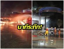 ระทึก! ไฟไหม้รถ ในปั๊มน้ำมัน เพลิงลุกท่วม เสียงระเบิดดัง คนขับเล่านาทีหนีตาย