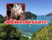 เร่งฟื้นฟูทะเล! งดใช้ถุงพลาสติกเกาะสมุย-พะงัน-เต่า หลังจ่อขึ้นแท่นมรดกอาเซียน