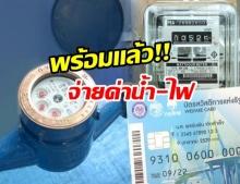 พร้อมแล้ว!! จ่ายเงินช่วยค่าไฟ-น้ำ-ชดเชยภาษีมูลค่าเพิ่ม เข้ากระเป๋า e-Money บัตรสวัสดิการแห่งรัฐ