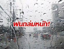 วันนี้หนักหน่วง! กรมอุตุฯ เตือนฝนถล่ม 38 จังหวัด ลมกระโชกแรง กระหน่ำกรุงอ่วม